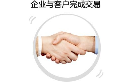 企业与客户完成交易